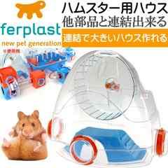 ferplastハムスター用ケージおむすび型ハウス GYM Fa5115