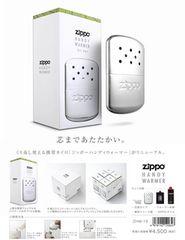 ZIPPO ハンディウォーマー ZHW-15 オイル缶セット