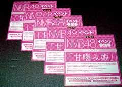 NMB48 �Ê��ݕP �C�x���g�Q�����T�� ���茔�@a