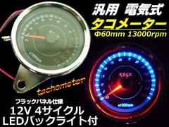 フルLED!電気式バイク用タコメーター/φ60mm/4サイクル用回転計