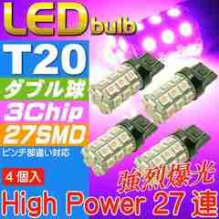 T20ダブル球LEDバルブ27連ピンク4個 3ChipSMD as363-4