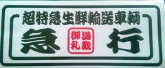 いすゞ ランプ 行灯ステッカー(急■行)