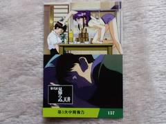 エヴァポテトチップスカード☆157TV版第弐話