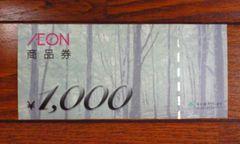 ☆イオン商品券(1000円券)・20枚☆