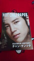 HOT CHILI PAPER No.65 2011.7月 DVD付き チャングンソク JYJ 他
