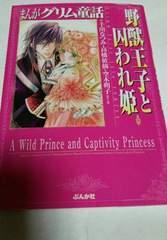 グリム童話★野獣王子と囚われ姫