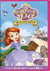 新品DVD/ディズニー ちいさなプリンセス  ソフィア  はじまりのものがたり