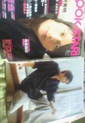 滝沢秀明'10「LOOK at STAR!」5月号6枚