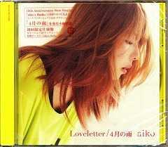 aiko★Loveletter/4月の雨★初回限定仕様盤★未開封