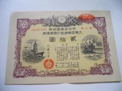 戦時貯蓄債権 大東亜戦時割引国庫債券 20円
