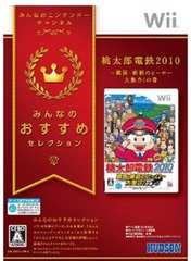 ■新品■ Wii 桃太郎電鉄2010戦国・維新のヒーロー大集合!の巻