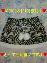 ゼブラ柄ラビットファーポンポン裾ボア付フワモコスカート