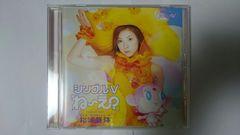 松浦亜弥 DVD シングルV「ね〜え?」