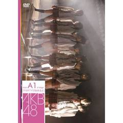 ■DVD『AKB48 teamA 1st Stage -PARTYが始まるよ-』