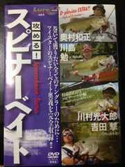 攻めるスピナーベイト DVD