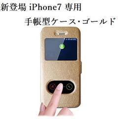 iPhone7 ��p �S�[���h PU����U�[�蒠�^�P�[�X