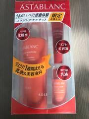 ★アスタブラン★化粧水・乳液・美容液・3780円・新品