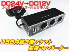 ���[ 24V��12V�ϊ� USB�t�� 3�A�V�K�[�\�P�b�g DCDC �f�R�f�R
