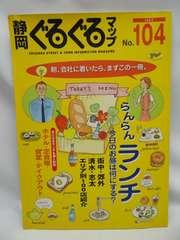 1608 静岡ぐるぐるマップ no.104