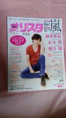 堂本光一オリスタ冊子2014 No.35 9/22号