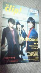 ぴあ clip![クリップ]flumpool2013年1月号