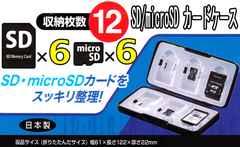 12枚 コンパクト収納 SD microSD カードケース 白 ホワイト