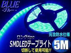 即決!ロング5M青色SMDLEDテープライト300連防水12V