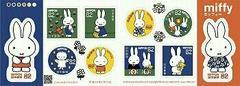 グリーティング切手「ミッフィー」82円切手