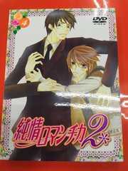 DVD 純情ロマンチカ2【4】 レタパ360対応