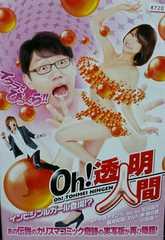 ����DVD Oh!�����l�ԁ@�C���r�W�u���K�[���o��I�H�@�ݖ���