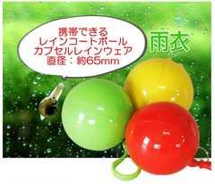 [黄色]携帯レインコート ボール(カプセル)型 簡易 雨カッパ 雨着