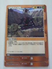 発掘道具 O-93 ガンダムウォー 2枚セット