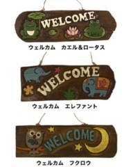 ウェルカムボード★エレファント象フクロウ梟ドア玄関インテリア