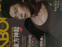 KBOOM 2010.4月号 東方神起 超新星 パク・ヨンハ