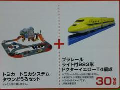 トミカ トミカシステムタウンどうろセット + S-07 ライト付923形ドクターイエローT4編成