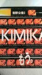 吉野公佳写真集KIMIKAもう。(送料込1500円)