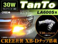 TANTO タントカスタム LA600S フロントウインカー CREE LED 30W効率 T20 2個セット