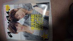東方新起 anan2011 7月号