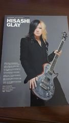 HISASHI/GLAY/ギターマガジン/初版/定価2000円