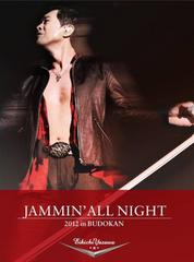 ������DVD�V�i�� ���i�gJAMMIN' ALL NIGHT 2012 in BUDOKAN