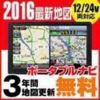 ポータブルナビ 7インチ 最新地図+ 3年地図更新無料 住友電工地図