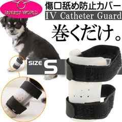 愛犬用傷口舐め防止カバーS足に巻くだけカテーテルガード Fa281