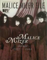 MALICE MIZER FILE 1997〜2001:マリスミゼル/Gackt/V系