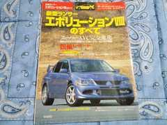 モーターファン別冊第318段 新型ランサーエボリューション�[