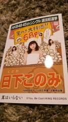AKB48★翼はいらない【日下このみ】
