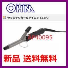送料無料 新品 16mm OHM社 セラミックカールアイロン