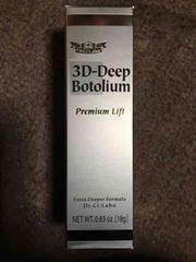 新品シーラボ3Dボトリウムプレミアムリフト