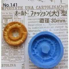 スイーツデコ型◆オールドファッション(大)◆ブルーミックス・レジン・粘土