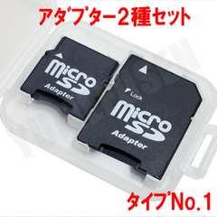 特価 ◇ microSDをminiSDやSDに変換するアダプター プラケース入2種セット