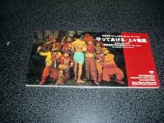 CDS「上々颱風/守ってあげる」8cmCD 即決